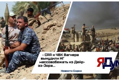 Новости Сирии: САА и ЧВК Вагнера вынудили ИГ массово бежать из Дейр-эз-Зора