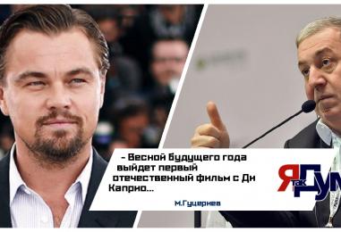 Весной будущего года выйдет первый отечественный фильм с Ди Каприо