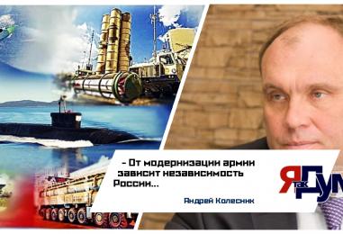 Андрей Колесник: От модернизации армии зависит независимость России