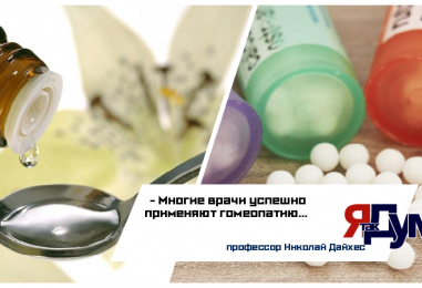 Эксперты Общественной палаты поддерживают применение гомеопатии