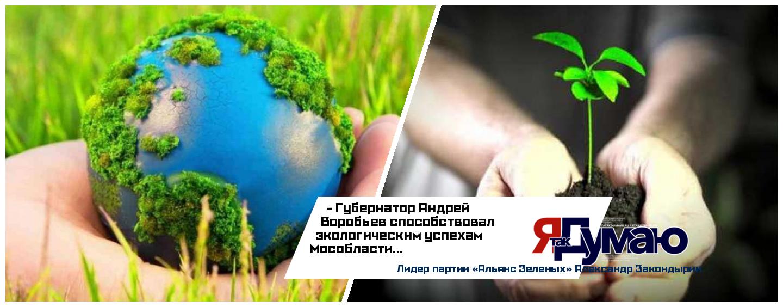Мособласть относится к лидерам в управлении охраной окружающей среды — Минприроды и ОНФ