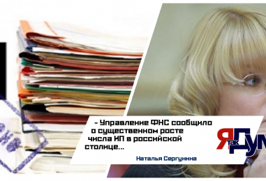 Наталья Сергунина: в столице в последние годы успешно создавалась комфортная среда для ИП