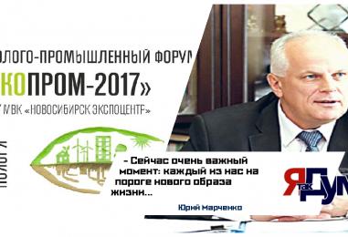 На форуме «СибЭкоПром-2017» проект «Принеси пользу своему городу» представила «Балтика»