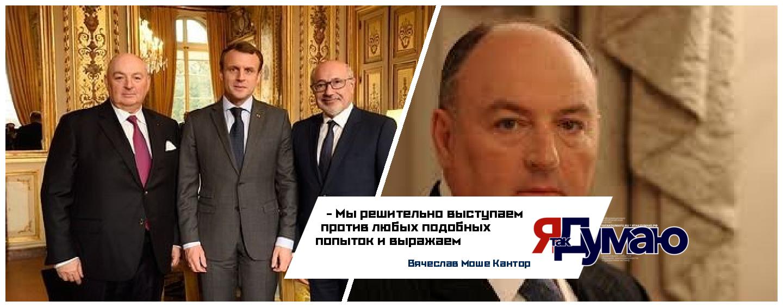 Вячеслав Моше Кантор от лица европейских евреев выразил солидарность со всеми жертвами нетерпимости и расизма