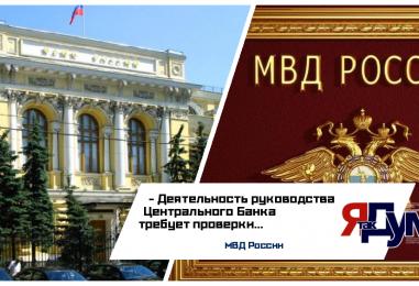 Деятельность руководства ЦБ подпала под проверку МВД