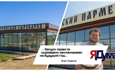 Сыровар Олег Сирота сможет построить новую сыроварню