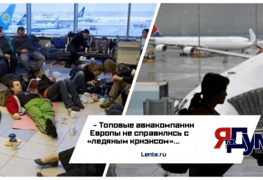 Топовые авиакомпании Европы не справились с «ледяным кризисом»