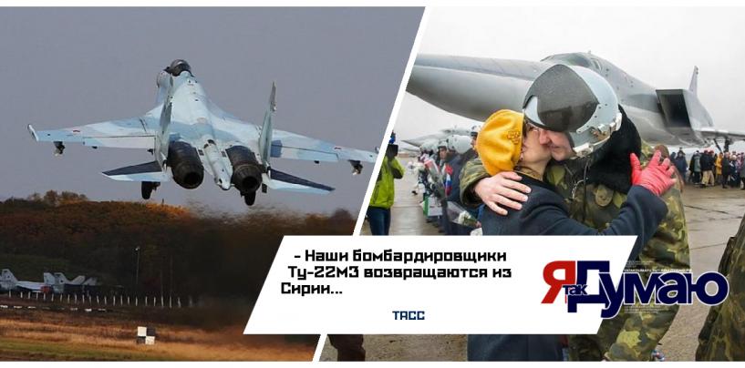 Состоялось возвращение бомбардировщиков Ту-22М3 в Калужскую область после выполнения задач в Сирии