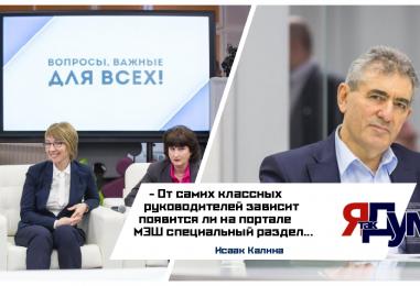 Педагог после телеэфира стал советником Департамента образования Москвы