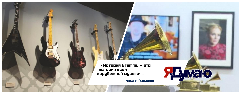 Легендарную выставку Gremmy в Москве представил лучший поэт-песенник России