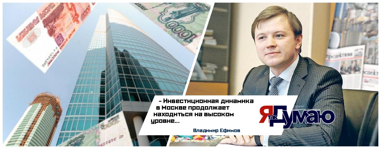 Инвестиционная динамика в Москве продолжает находиться на высоком уровне