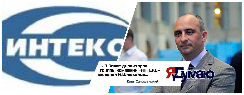 М.Шишханов включен в новый состав Совета директоров группы компаний «ИНТЕКО»
