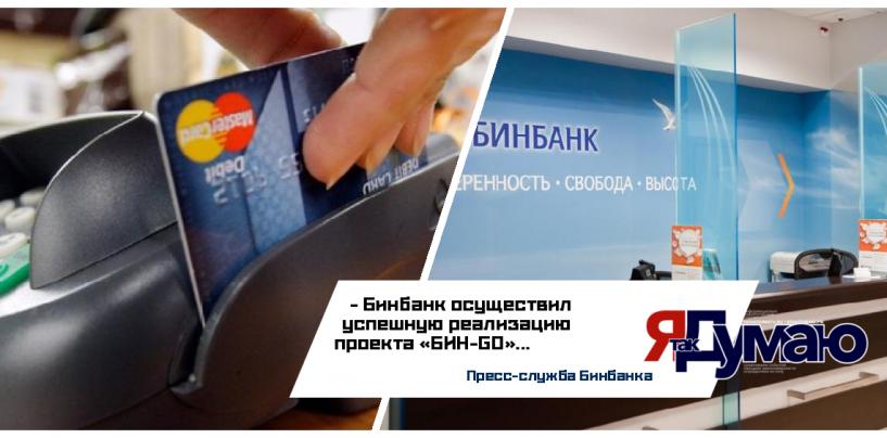 Бинбанк: наш среднемесячный оборот по эквайрингу в сегменте микробизнеса за год показал рост с 10 до 500 млн. рублей