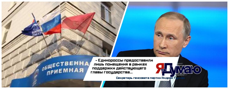 Приемные «Единой России» стали местами для сбора подписей в поддержку Путина