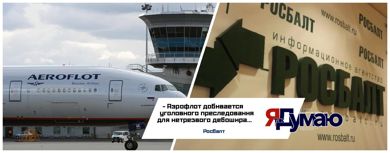 Нетрезвый пассажир рейса Москва-Петропавловск-Камчатский должен понести уголовное наказание, считают в компании Аэрофлот