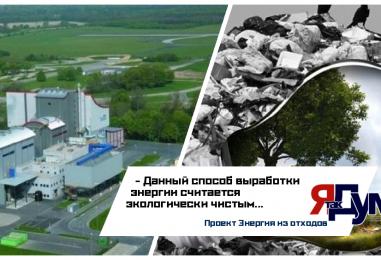 В России построят экологически чистые мусоросжигательные заводы