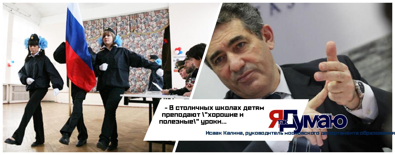 В московском департаменте образования отозвались об идее уроков патриотизма школах Ульяновска