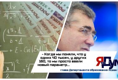 Ежемесячная зарплата учителей в Москве выросла благодаря новой формуле расчетов