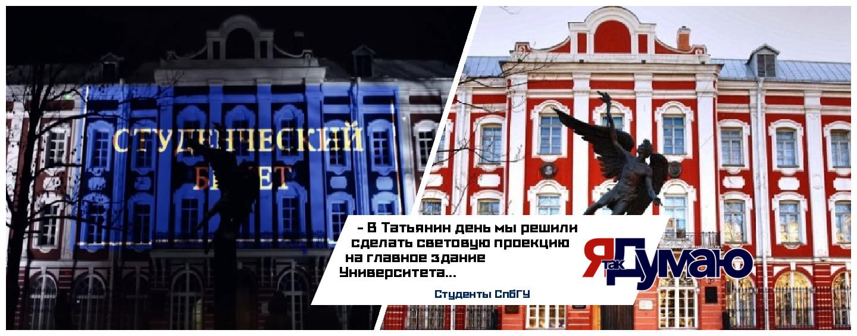 Студенты СпбГУ продемонстрировали великодушие к Президенту РФ