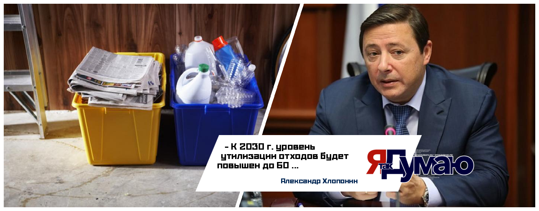 Александр Хлопонин: к 2030 году в РФ уровень утилизации отходов будет повышен до 60%