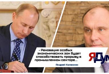 Президент Путин поручил продумать механизм отмены моратория на создание ОЭЗ