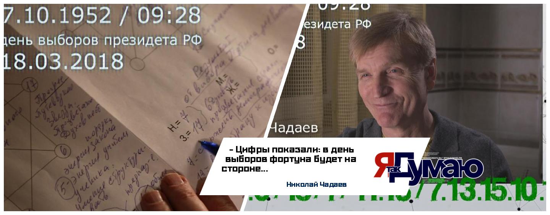 Цифры показали: в день выборов фортуна будет на стороне Путина