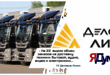 Объем грузоперевозок ГК «Деловые Линии» увеличился