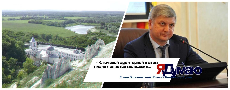 Глава Воронежской области Александр Гусев призвал молодежь региона вместе делать ставки на культуру