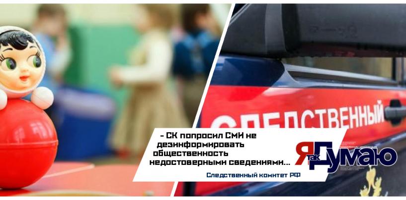 СК РФ рассказал о ходе расследования обстоятельств смерти ребенка в детском саду на территории Новой Москвы