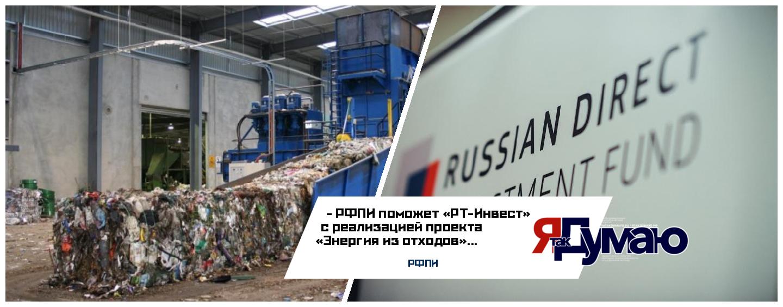РФПИ и «РТ-Инвест» договорились о совместной работе над проектом «Энергия из отходов»