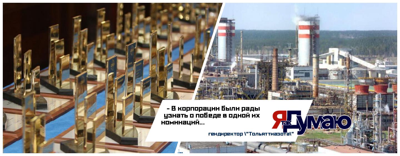 Компания «Тольяттиазот» праздновала победу во всероссийском конкурсе РСПП
