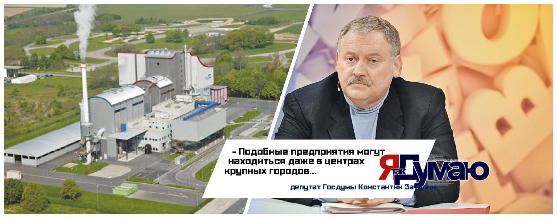 Современный мусоросжигательный завод появится в Сочи