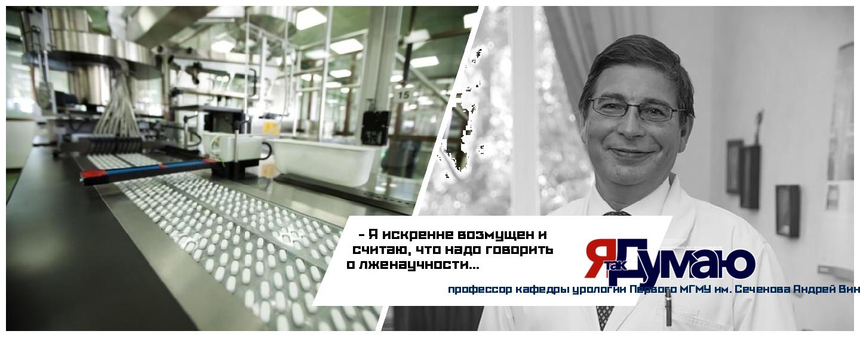 Открытое письмо в Минобрнауки РФ от врачей и фармацевтов назвало действия ведомства «антинаучными»
