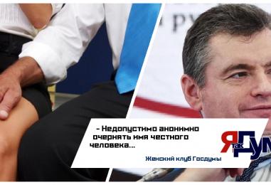 Леонида Слуцкого поддержал Женский клуб Госдумы