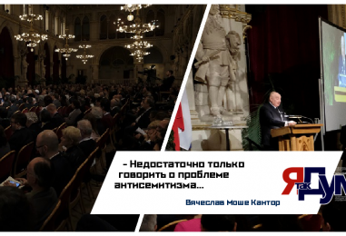 Глава ЕЕК Вячеслав Моше Кантор настаивает на необходимости прагматичного подхода к проблеме антисемитизма