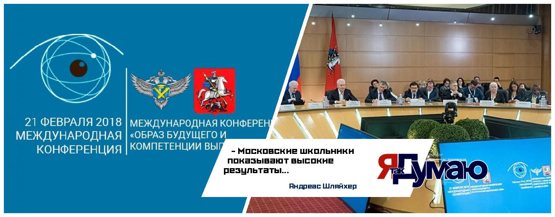 Московская образовательная система получила высочайшую оценку экспертов на международной конференции