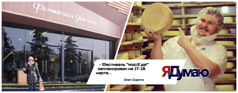 В марте пройдет московский гастрономический фестиваль «Мос/Еда»
