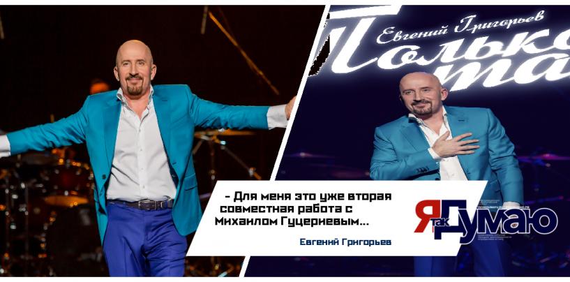 Михаил Гуцериев написал стихи новой песни Евгения Григорьева