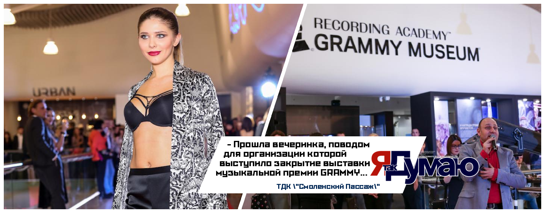 В ТДК «Смоленский Пассаж» вечеринкой отметили закрытие выставки музыкальной премии GRAMMY