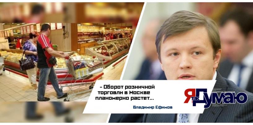 Владимир Ефимов рассказал о бурном росте оборота розничной торговли в Москве
