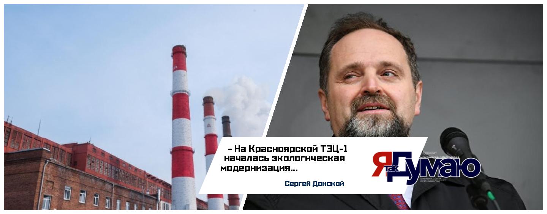 Министр экологии Сергей Донской принял участие в старте модернизации Красноярской ТЭЦ-1
