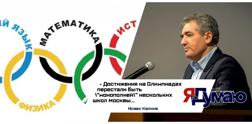 Исаак Калина: достижения на Олимпиадах перестали быть «монополией» нескольких школ Москвы