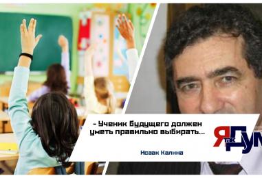 Исаак Калина поделился с журналистами мнением касательно ученика будущего