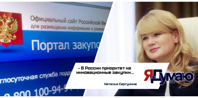 Объемы инновационных закупок в Москве за четыре года увеличились вдвое