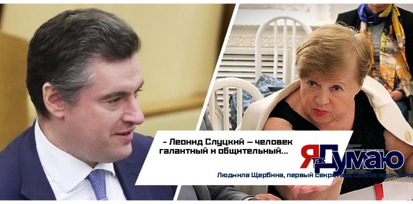 Союз Журналистов Москвы встал на защиту Леонида Слуцкого