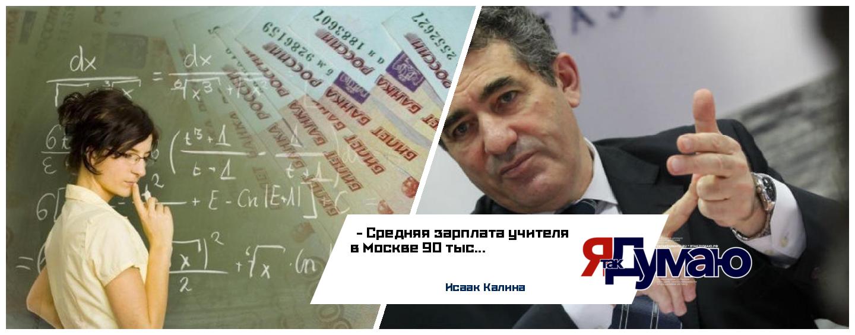 В Московских школах увеличили доплату за классное руководство до 13 тысяч рублей