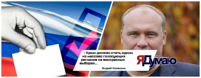 Андрей Колесник: следует отнести Крым к числу наиболее массово голосующих регионов на воскресных выборах