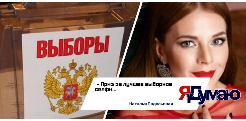 Наталья Подольская проведет за ужином время с автором лучшего селфи с выборов