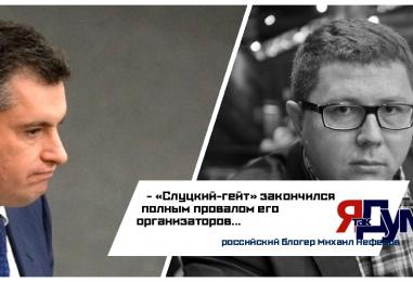 Блогер Михаил Нефедов подвёл плачевные итоги «Слуцкий-гейта»