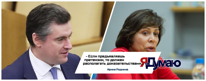 Ирина Роднина об обвинениях в адрес Слуцкого: Если предъявляешь претензии, то должен располагать доказательствами